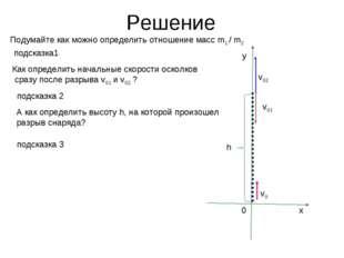 Решение v01 v02 подсказка1 Подумайте как можно определить отношение масс m1 /