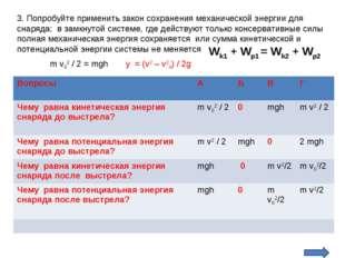 3. Попробуйте применить закон сохранения механической энергии для снаряда: в
