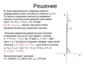 Решение v01 v02 В точке максимального подъема скорость снаряда равна нулю, по