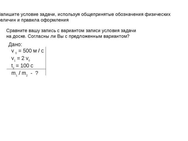 Запишите условие задачи, используя общепринятые обозначения физических величи...