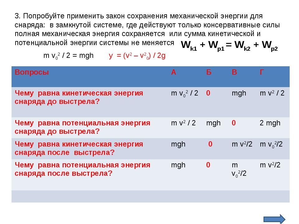 3. Попробуйте применить закон сохранения механической энергии для снаряда: в...