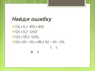 Найди ошибку C3H8 + O2 → 3CO2 + 4H2O C2H4 + Cl2 → C2H4Cl C2H2 + HCl → C2H4Cl2