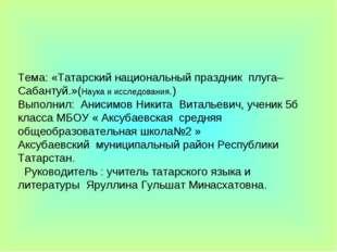 Тема: «Татарский национальный праздник плуга– Сабантуй.»(Наука и исследования