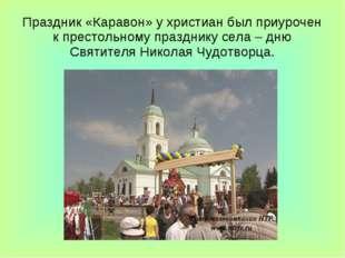 Праздник «Каравон» у христиан был приурочен к престольному празднику села – д