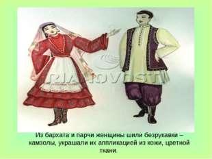 Из бархата и парчи женщины шили безрукавки – камзолы, украшали их аппликацией