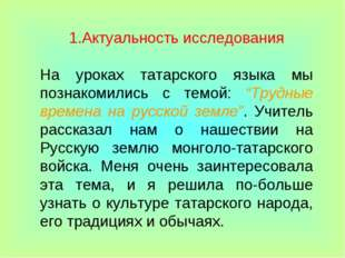 1.Актуальность исследования На уроках татарского языка мы познакомились с тем