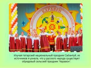 Изучая татарский национальный праздник Сабантуй, из источников я узнала, что