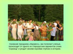 Название праздника «Каравон», как полагают учёные, происходит от одного из ст