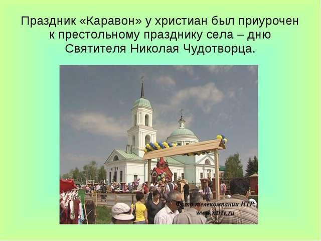 Праздник «Каравон» у христиан был приурочен к престольному празднику села – д...