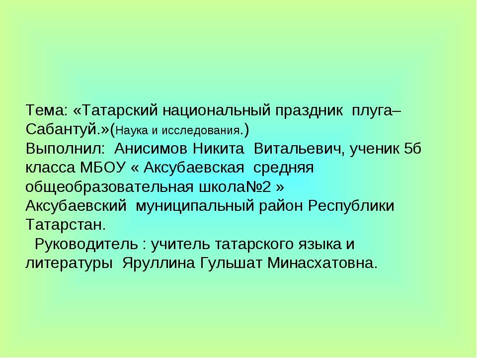 Тема: «Татарский национальный праздник плуга– Сабантуй.»(Наука и исследования...