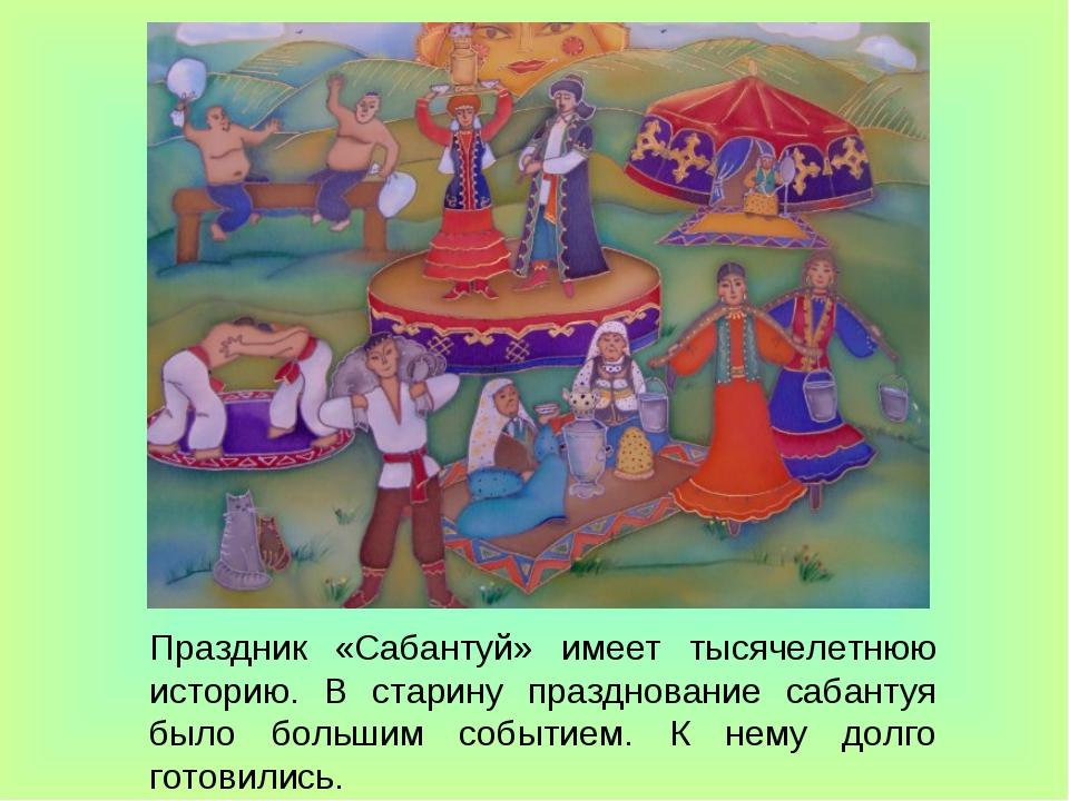 Праздник «Сабантуй» имеет тысячелетнюю историю. В старину празднование сабант...