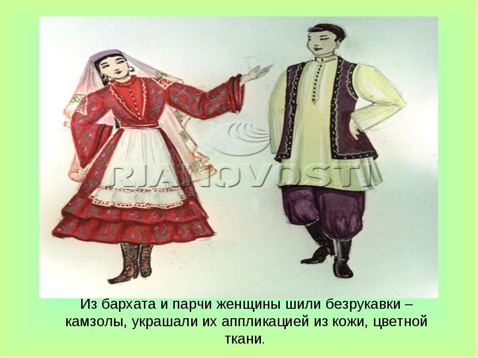 Из бархата и парчи женщины шили безрукавки – камзолы, украшали их аппликацией...