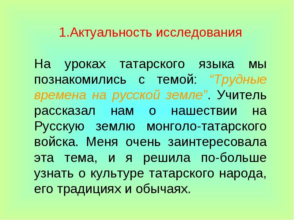 1.Актуальность исследования На уроках татарского языка мы познакомились с тем...