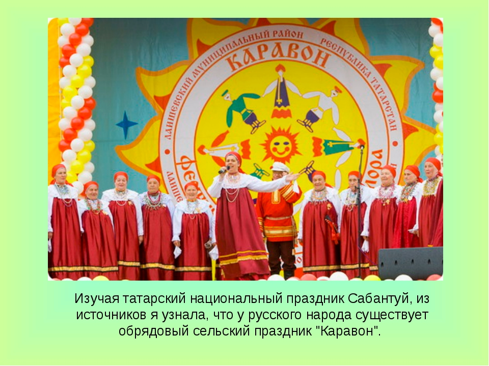 Изучая татарский национальный праздник Сабантуй, из источников я узнала, что...