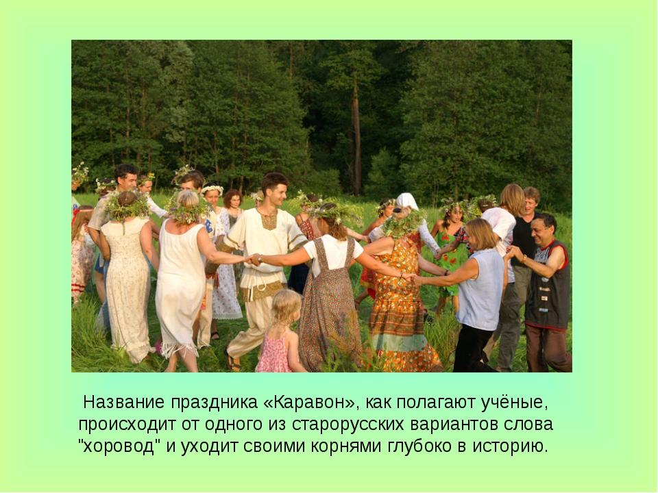Название праздника «Каравон», как полагают учёные, происходит от одного из ст...