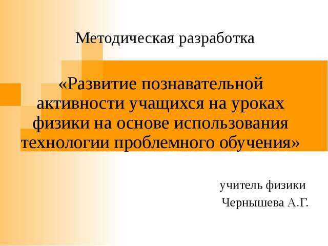 Методическая разработка «Развитие познавательной активности учащихся на урок...