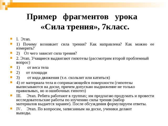 Пример фрагментов урока «Сила трения», 7класс. I. Этап. 1) Почему возникает с...
