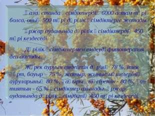 Қазақстанда өсімдіктердің 6000 астам түрі болса, оның 500 түрі дәрілік өсімд