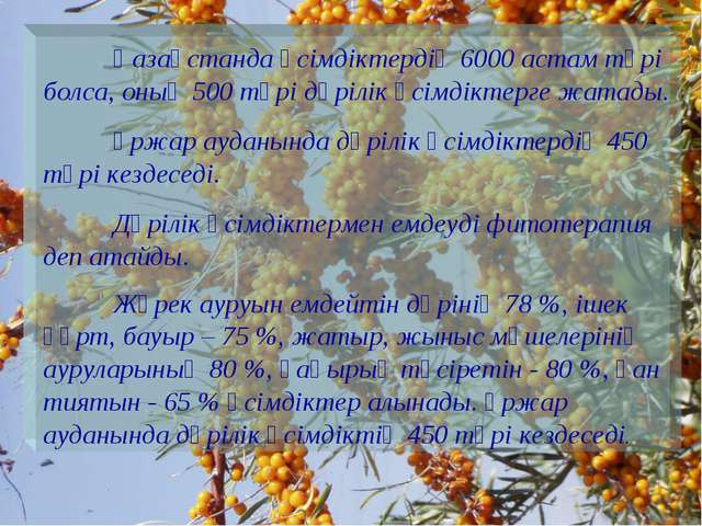 Қазақстанда өсімдіктердің 6000 астам түрі болса, оның 500 түрі дәрілік өсімд...