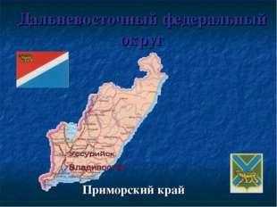 Дальневосточный федеральный округ Приморский край