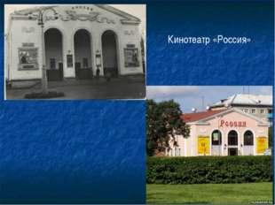 Кинотеатр «Россия»