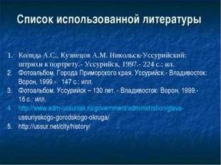 Список использованной литературы Коляда А.С., Кузнецов А.М. Никольск-Уссурийс