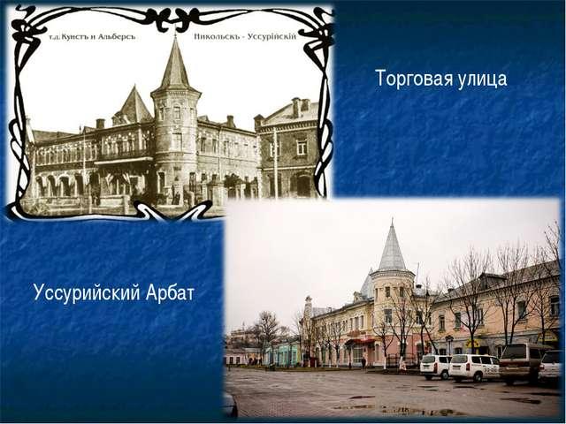 Торговая улица Уссурийский Арбат
