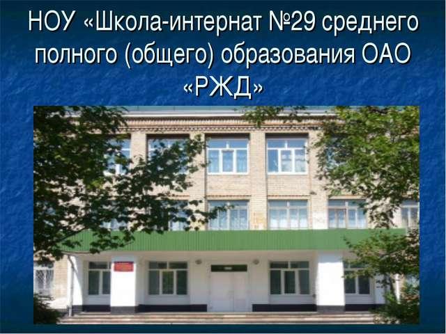 НОУ «Школа-интернат №29 среднего полного (общего) образования ОАО «РЖД»