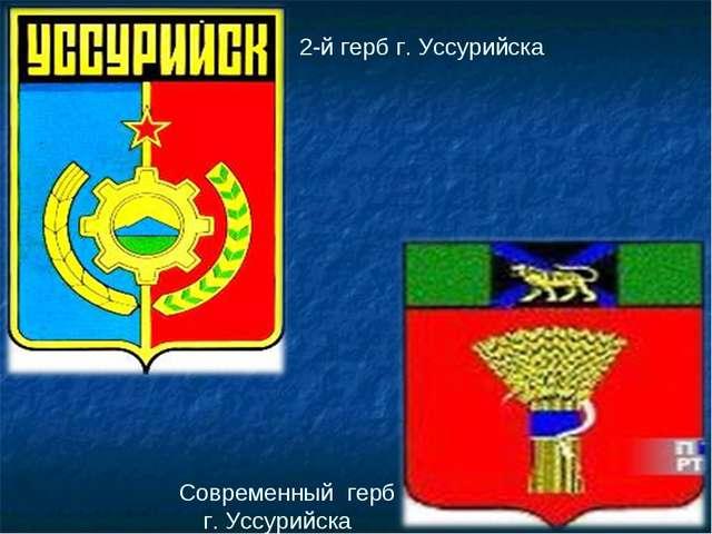 2-й герб г. Уссурийска Современный герб г. Уссурийска