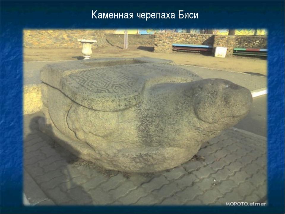 Каменная черепаха Биси