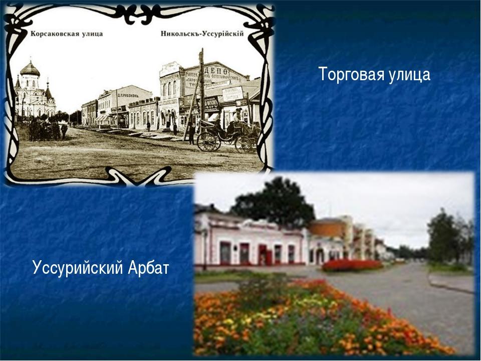 Уссурийский Арбат Торговая улица