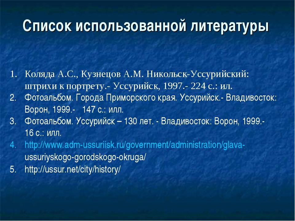 Список использованной литературы Коляда А.С., Кузнецов А.М. Никольск-Уссурийс...