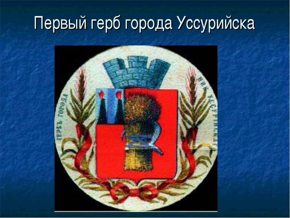 Первый герб города Уссурийска