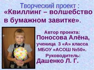 Автор проекта: Поносова Алёна, ученица 3 «А» класса МБОУ «АСОШ №50». Руковод