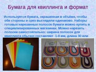 Бумага для квиллинга и формат Используется бумага, окрашенная в объёме, чтобы