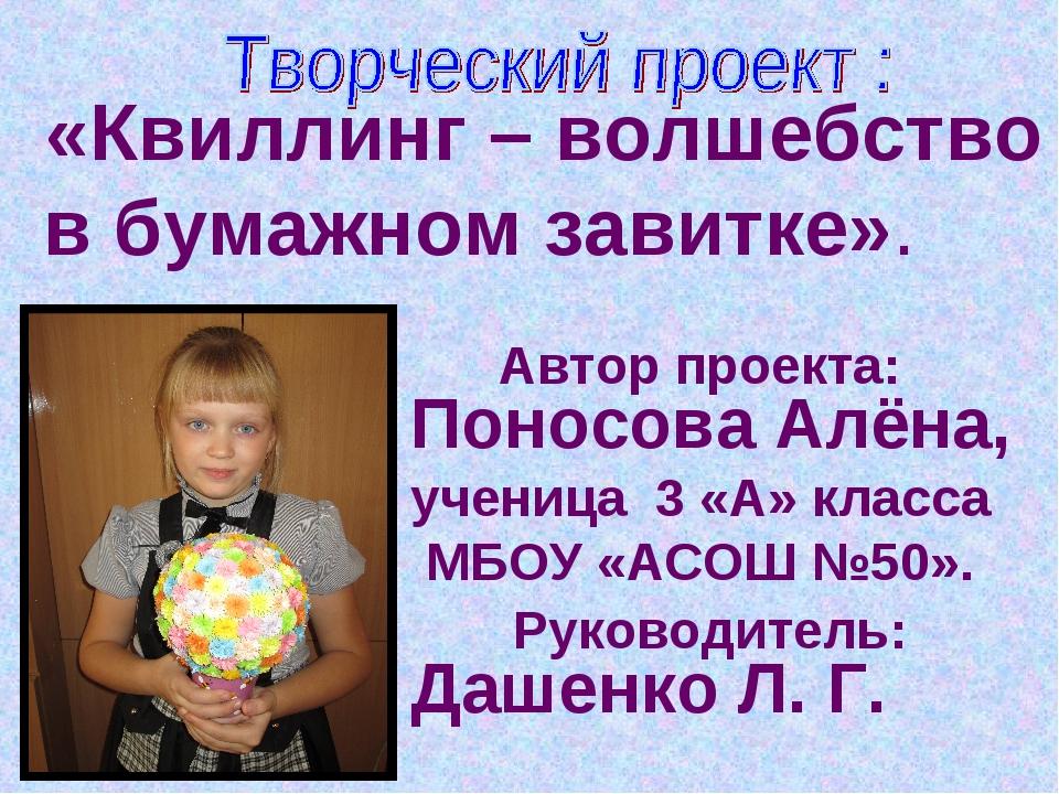 Автор проекта: Поносова Алёна, ученица 3 «А» класса МБОУ «АСОШ №50». Руковод...