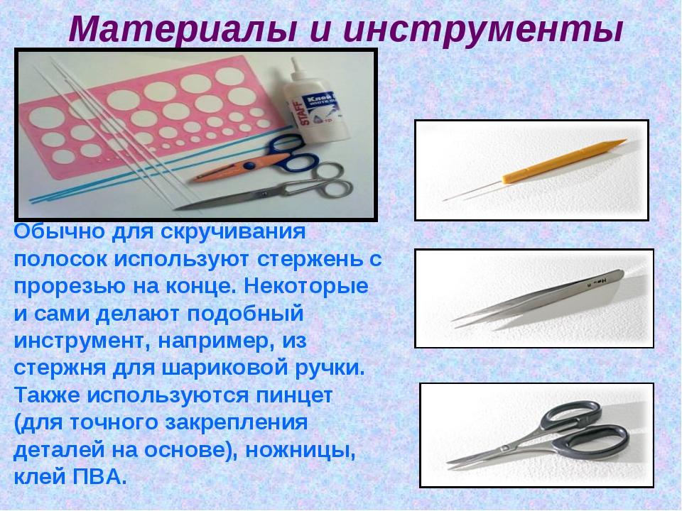 Материалы и инструменты Обычно для скручивания полосок используют стержень с...