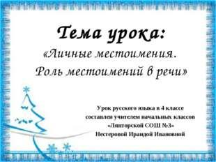 Тема урока: «Личные местоимения. Роль местоимений в речи» Урок русского языка