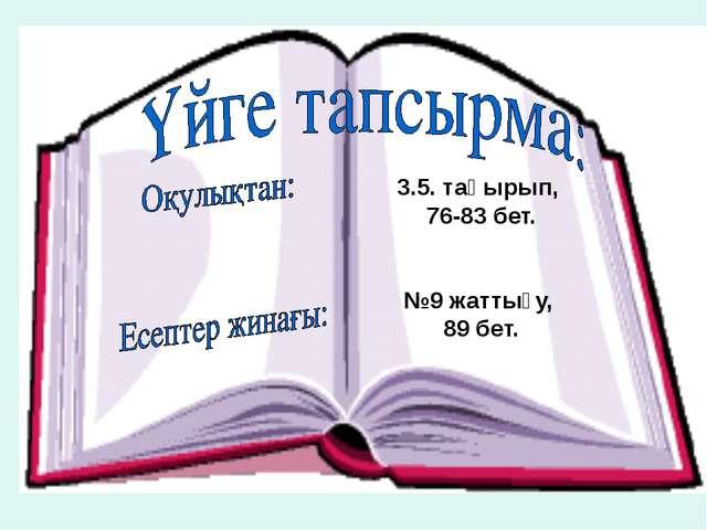 3.5. тақырып, 76-83 бет. №9 жаттығу, 89 бет.
