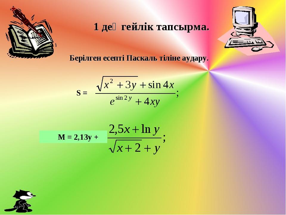 1 деңгейлік тапсырма. Берілген есепті Паскаль тіліне аудару. S = M = 2,13y +