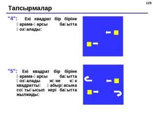 """* """"4"""": Екі квадрат бір біріне қарама-қарсы бағытта қозғалады: """"5"""": Екі квадра"""