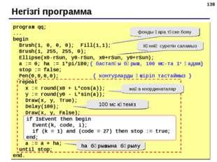 * Негізгі программа program qq; ... begin Brush(1, 0, 0, 0); Fill(1,1); Brush