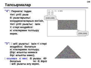 """* """"4"""": Пернетақтадан тіктөртбұрыш бұрыштарының координаталарын енгізіп, тіктө"""