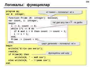 * Логикалық функциялар program qq; var N: integer; begin writeln('Бүтін сан е