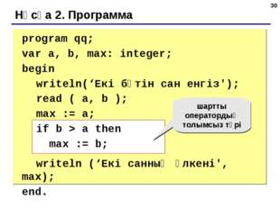 * Нұсқа 2. Программа  program qq; var a, b, max: integer; begin writeln('