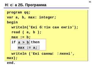 * Нұсқа 2Б. Программа program qq; var a, b, max: integer; begin writeln('Е