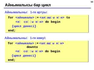 * Айнымалысы бар цикл for  :=  to  do begin {цикл денесі} end; Айнымалының 1