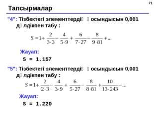 """* Тапсырмалар """"4"""": Тізбектегі элементтердің қосындысын 0,001 дәлдікпен табу :"""