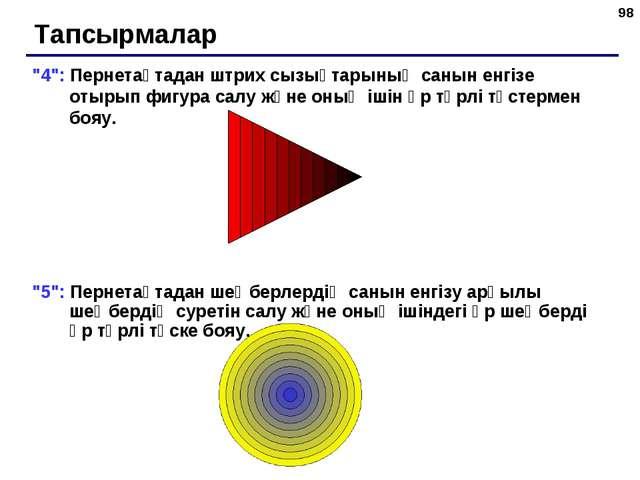 """* Тапсырмалар """"4"""": Пернетақтадан штрих сызықтарының санын енгізе отырып фигур..."""