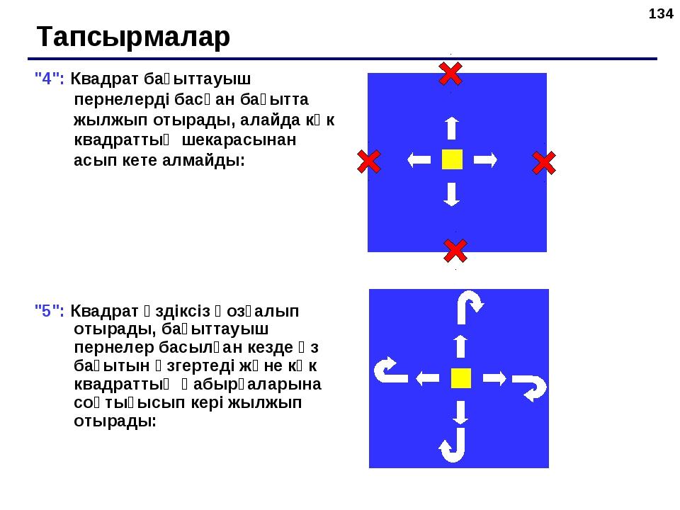 """* """"4"""": Квадрат бағыттауыш пернелерді басқан бағытта жылжып отырады, алайда кө..."""